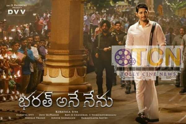 Mahesh Babu New Movie Bharath Ane Nenu Movie Review And Rating