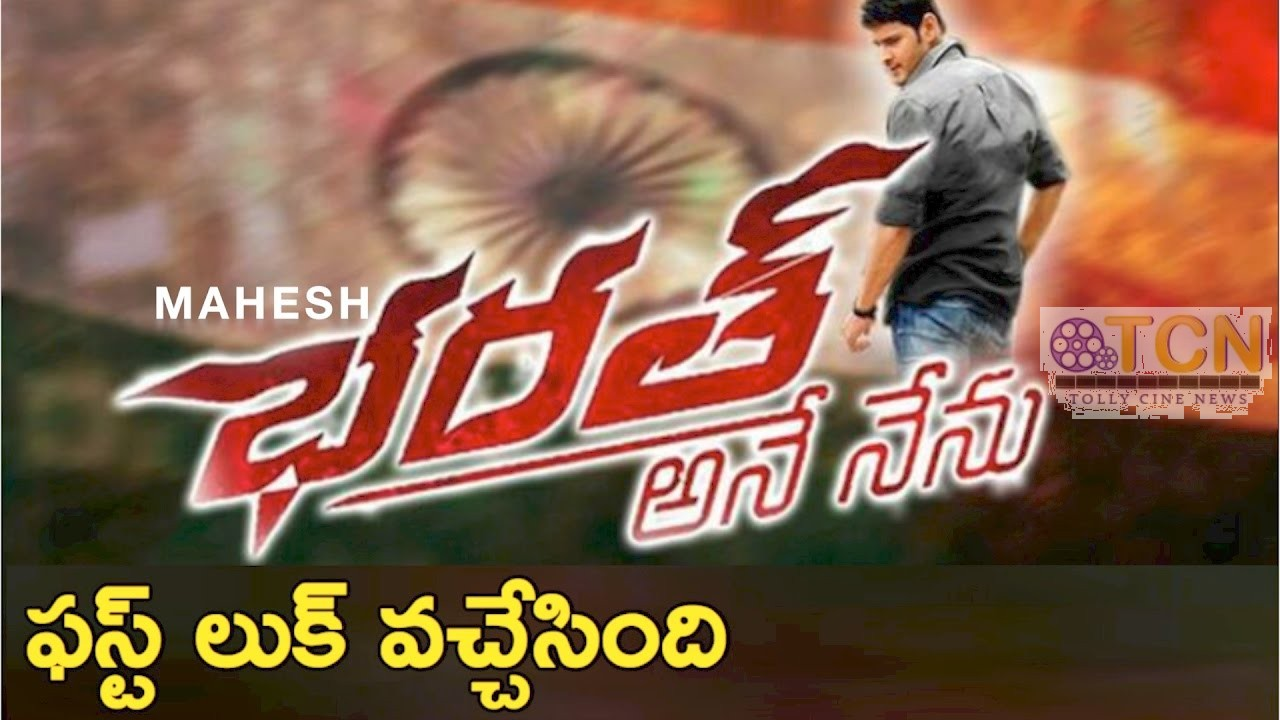 Bharat Ane Nenu Movie Trailer