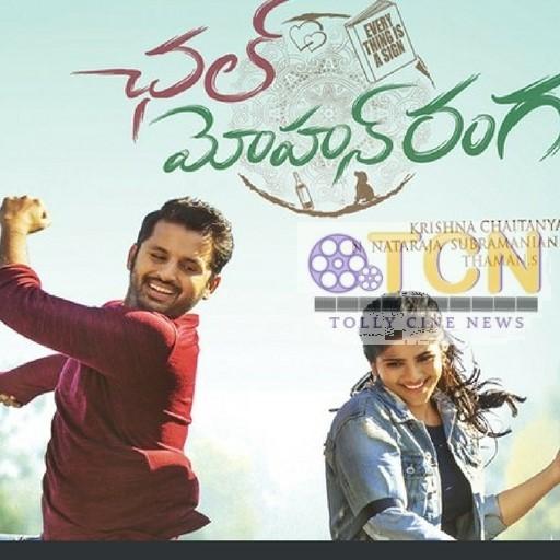 Chal Mohan Ranga Teaser