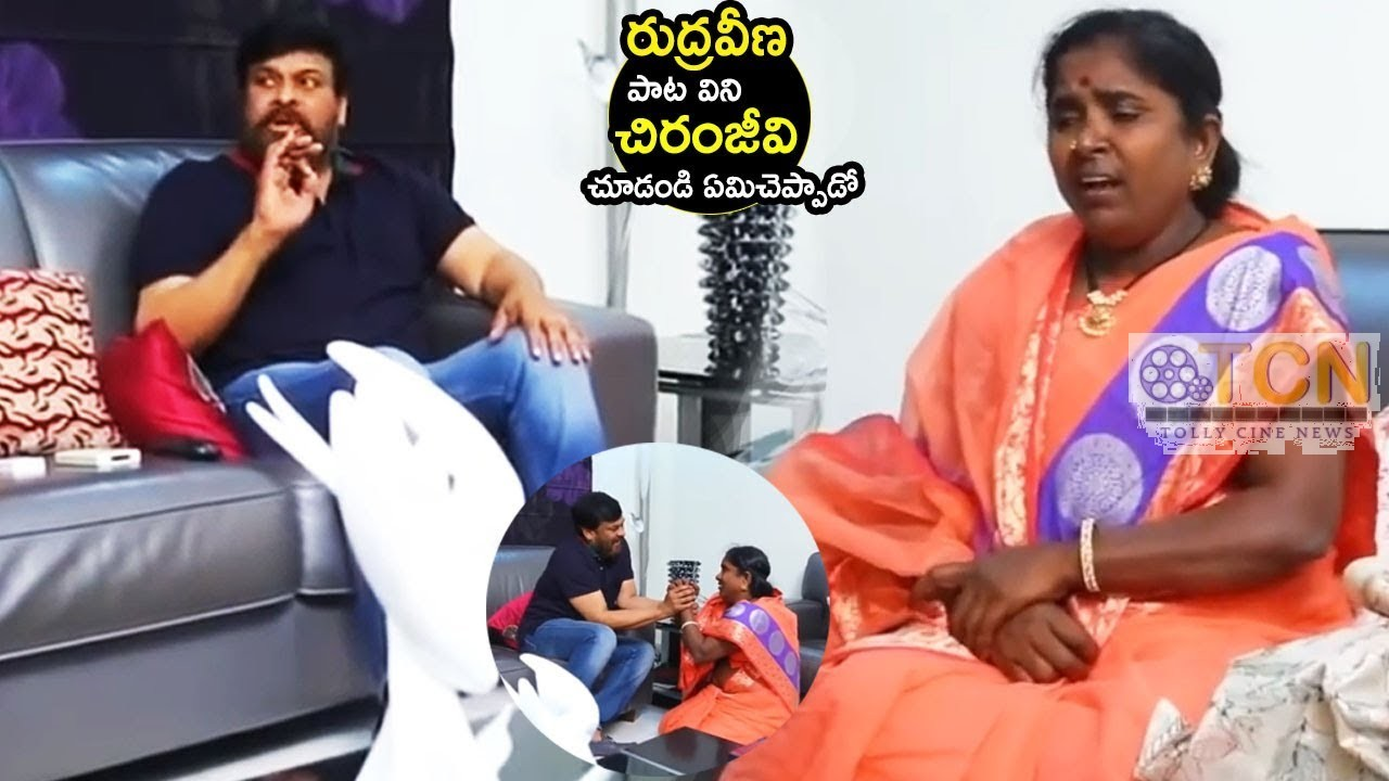 Chiranjeevi Reaction After Listening Village Singer BABY Song