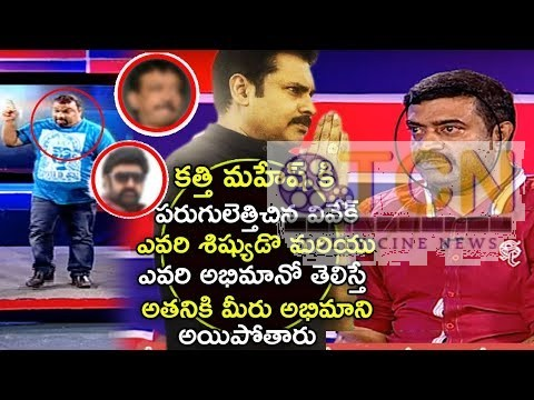 Do You Know Who Is Director Vivek Krishna Who Made Kathi Mahesh Walk Out From Show