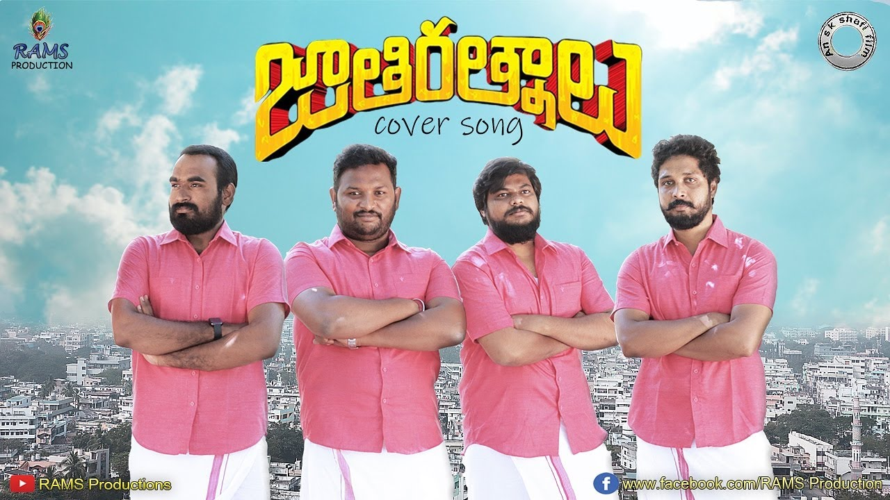 Jathi Ratnalu cover song By RAMS Productions