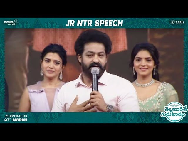 Jr NTR Speech At Thellavarithe Guruvaram Pre Release Event