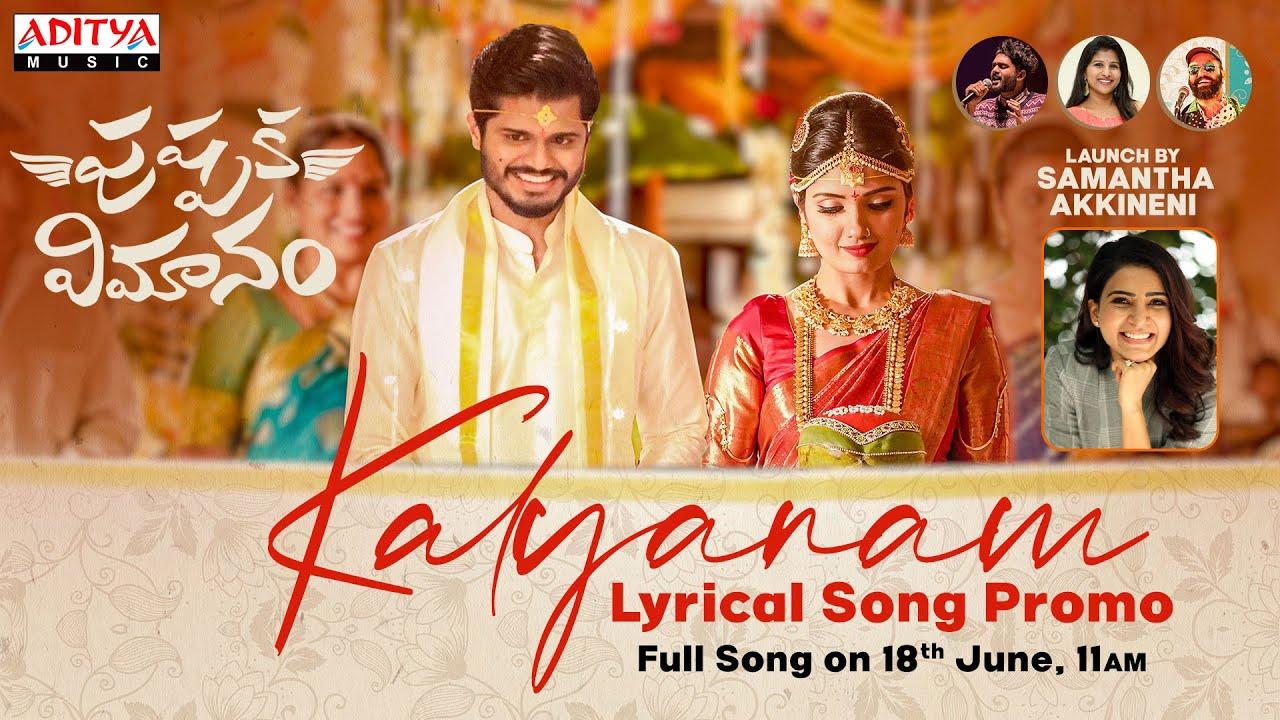 Kalyanam Promo Song by Pushpaka Vimanam movie