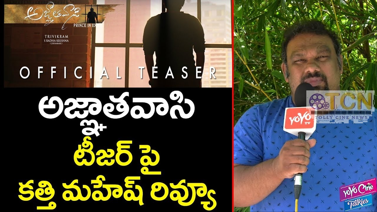 Kathi Mahesh Review On Agnathavasi Movie Teaser