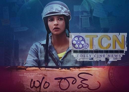 Wife Of Ram Movie Latest Trailer  Lakshmi Manchu and  Aadarsh