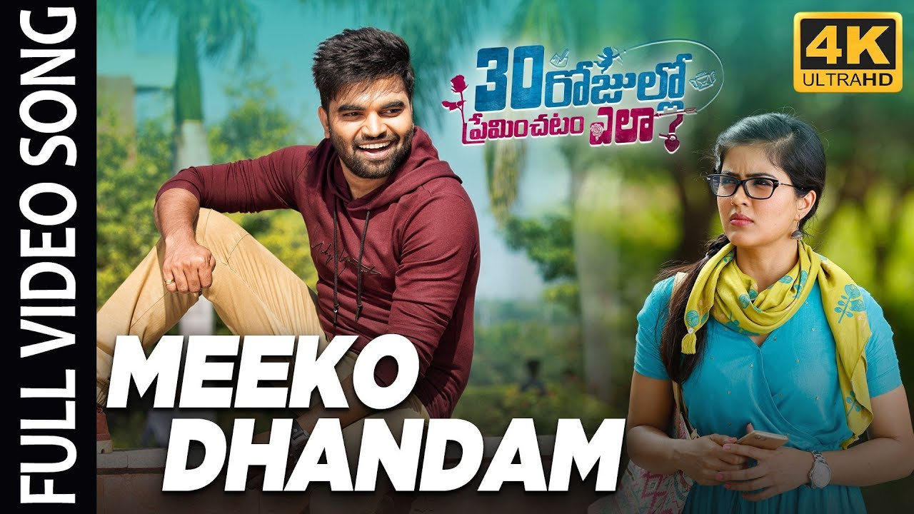 Meeko Dhandam Full Video Song out from Pradeep Machiraju 30 Rojullo Preminchadam Ela