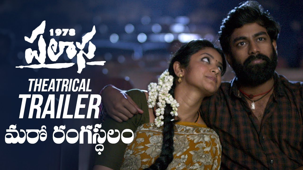 New Telugu Movie Palasa 1978 Official Trailer Out