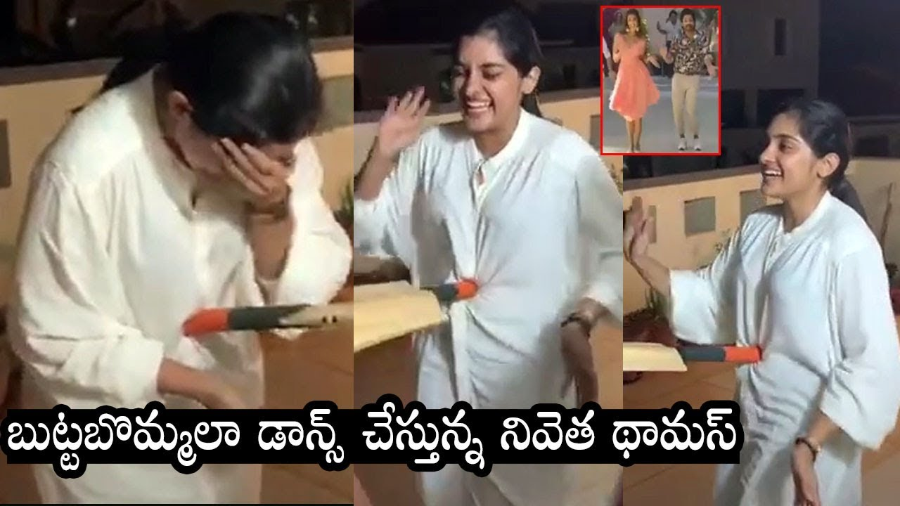 Nivetha Thomas Superb Butta Bomma Dance With Her Brother