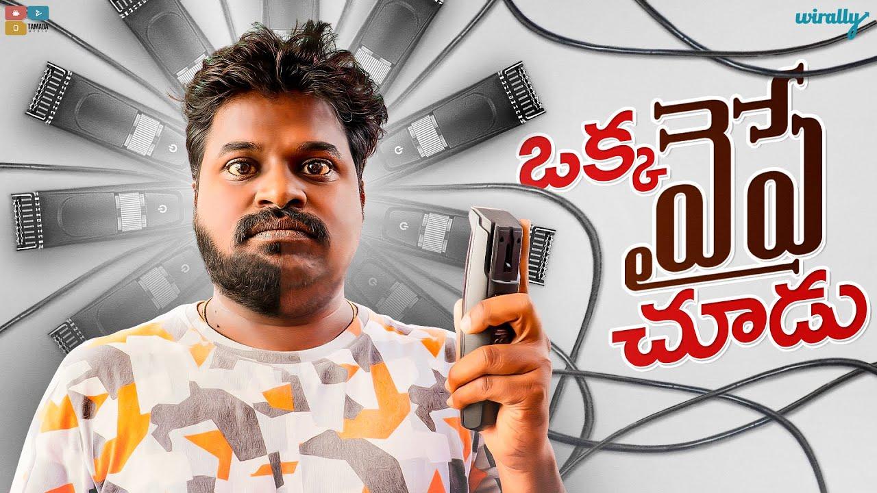Oka Vaipe Chudu comedy video