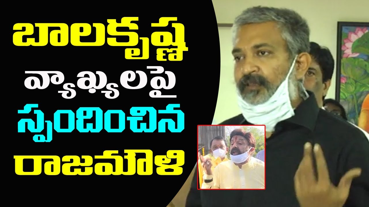 SS Rajamouli Comments On Nandamuri Balakrishna