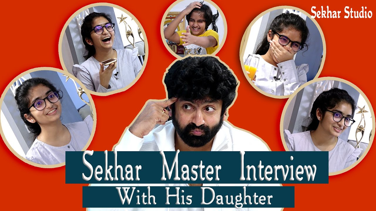 Sekhar Master full Interview with his daughter