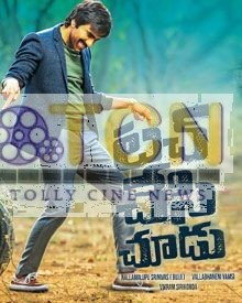 Touch Chesi Chudu Movie Official TEASER