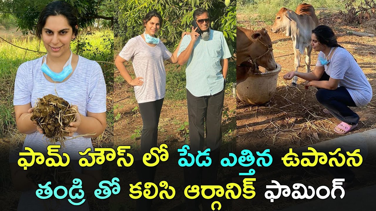Upasana konidela and her father in their farm house