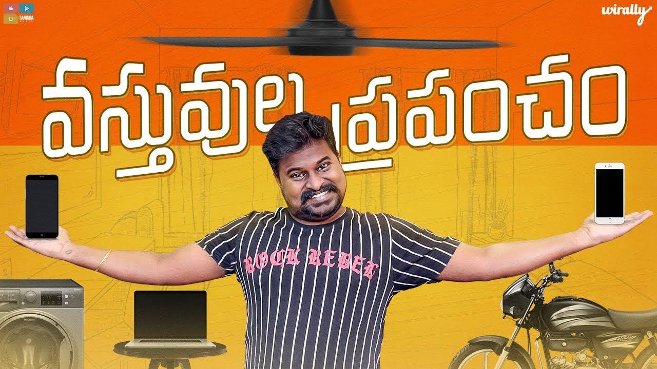 Vastuvula Prapancham wirally comedy video