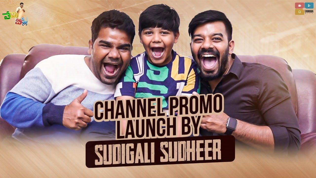 Venu and Tillu Promo Launch by Sudigali Sudheer