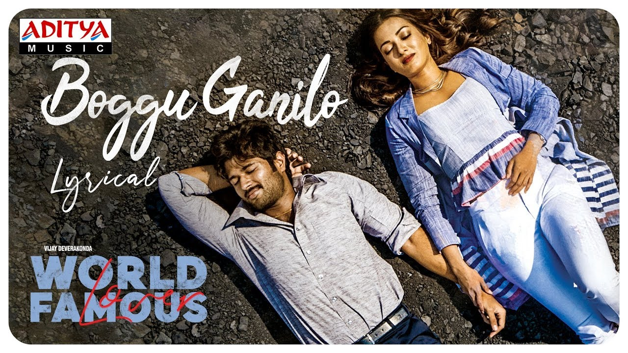 Boggu Ganilo Lyrical Video Song