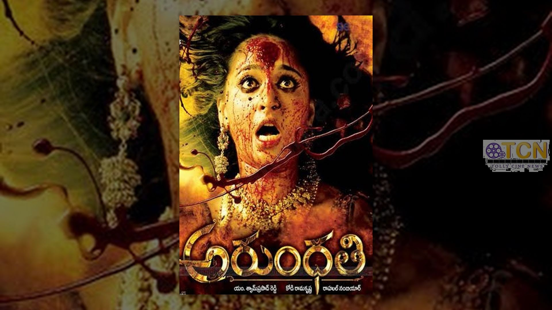 arundhati telugu full movie watch online