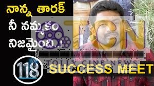 118 Success Meet  Kalyan Ram   Nivetha Thomas  Shalini Pandey
