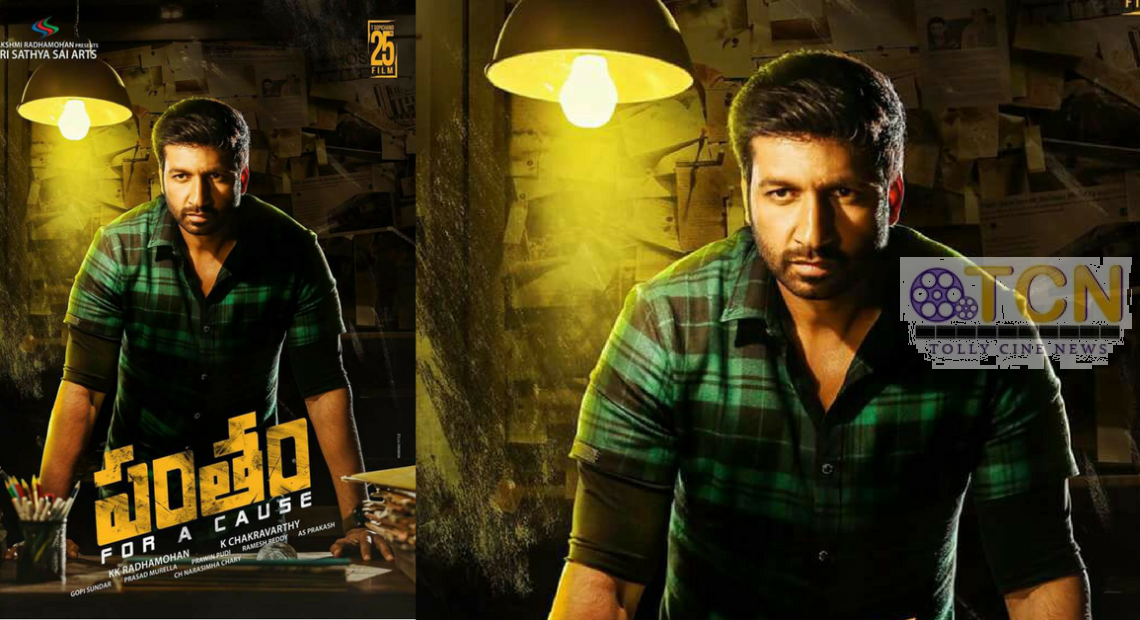 Pantham Movie Teaser  Gopichand and  Mehreen and  Gopi Sundar  and PanthamTeaser by Sri Sathya Sai Arts