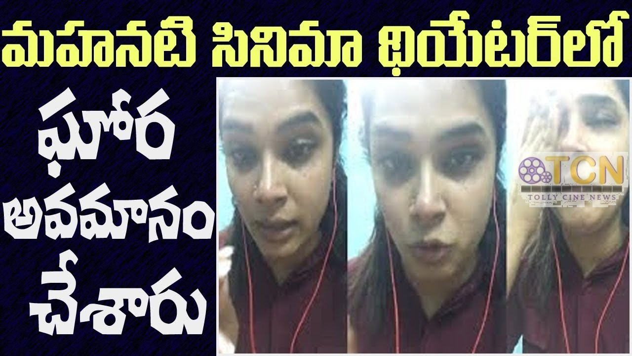 Actress Hari Teja Emotional Talk About Insult In Mahanati Theater