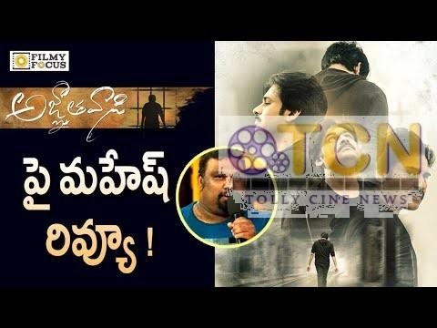Agnathavasi Movie Kathi Mahesh Review   Agnathavasi Movie Review