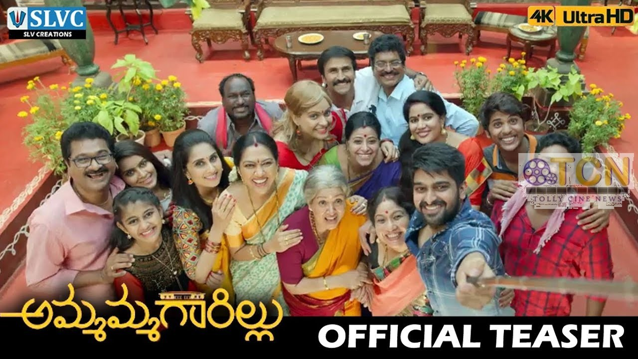 Ammammagarillu Movie Teaser  Naga Shaurya and Shamili and Kalyana Ramana and Rajesh