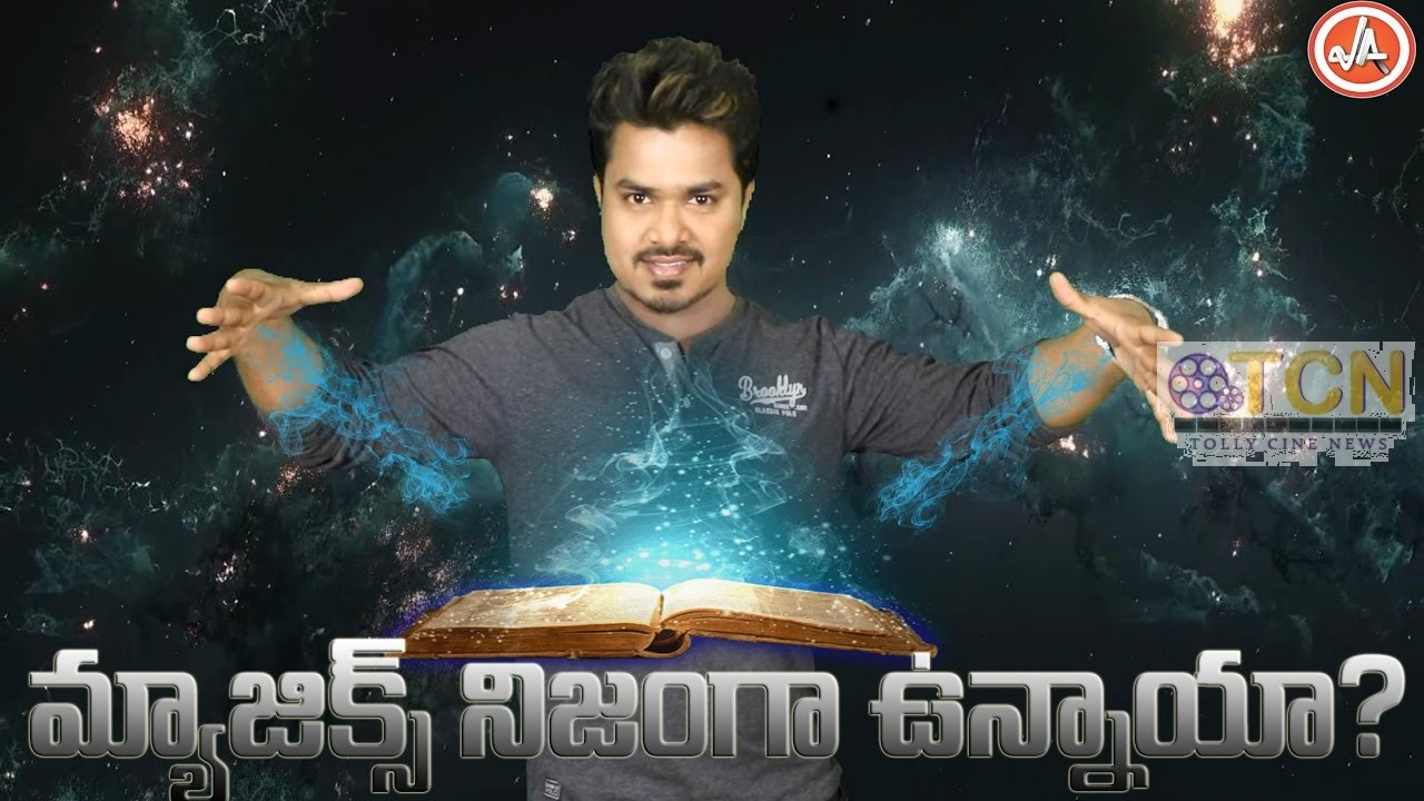 IS MAGIC REAL?  MAGIC Mystery Revealed In Telugu  Unknown Facts