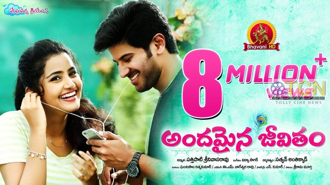 Andamaina Jeevitham Full Movie  Anupama Parameswaran 2018 Latest Telugu Movies  Dulquer Salman
